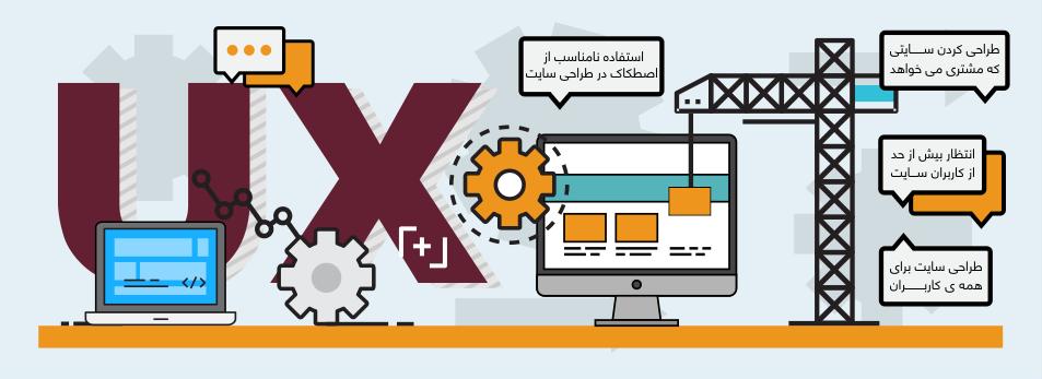 ۴ اشتباه در طراحی تجربه کاربری سایت