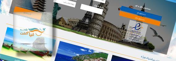 طراحی وب سایت آژانس مسافرتی آنیا گشت